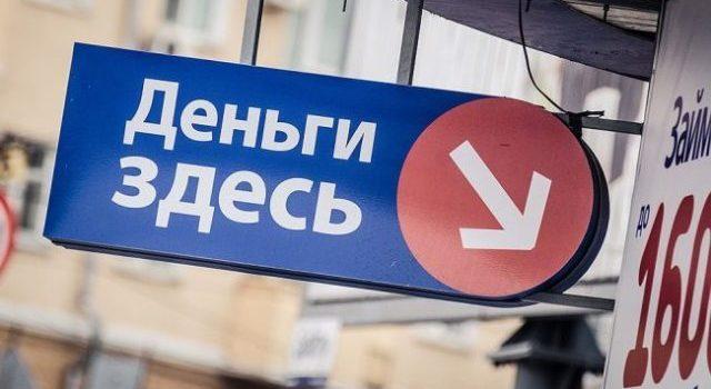 С 1 июля введены новые ограничения на кредиты и займы