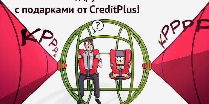 «Месяц Дружбы» в онлайн сервисе «Creditplus»