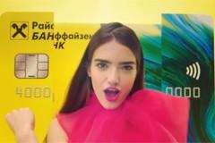Кто снимается в рекламе Райффайзенбанка про кэшбэк?