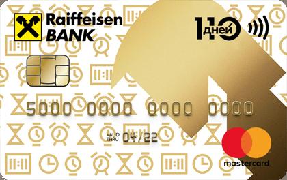 Кредитная карта Райффайзенбанк «110 дней»