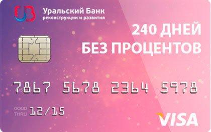 Кредитная карта УБРиР «240 дней без процентов»