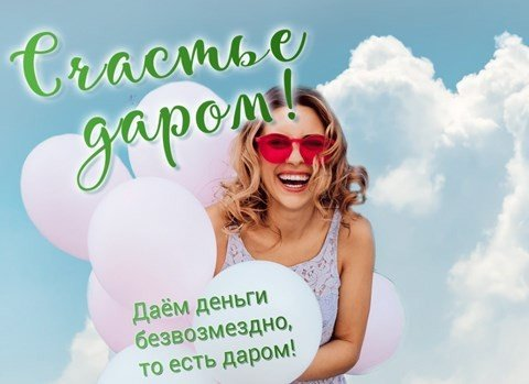Акция «Счастье даром» от МФК «Доброзайм»