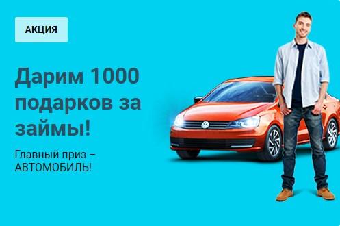Быстроденьги подарит автомобиль и 1000 подарков за займы!