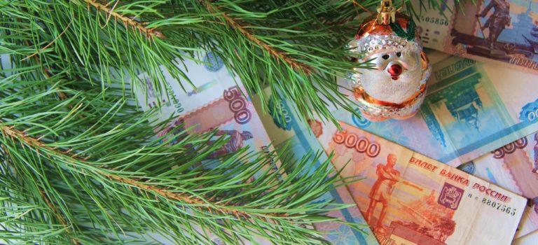 Где взять займы на новогодние праздники?