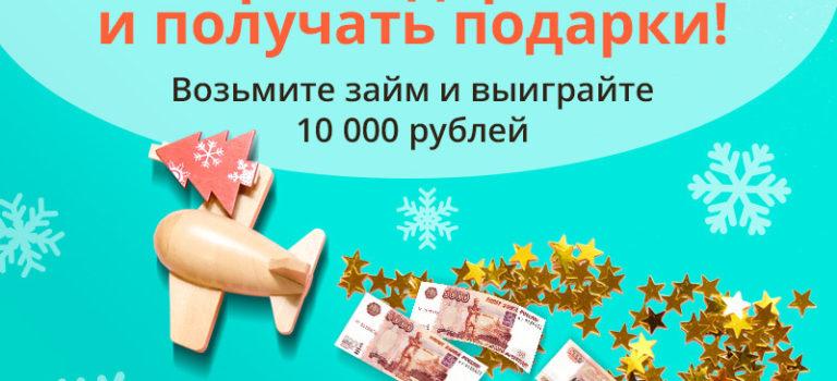 Розыгрыш 100 000 рублей к Новому году от МФК Честное Слово