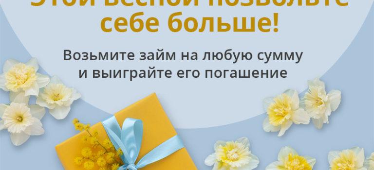 Выиграйте погашение займа в компании «Честное Слово»