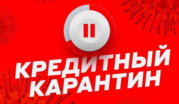 Альфа-банк анонсировал «Кредитный карантин»