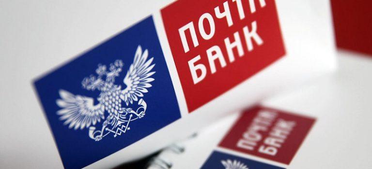 Почта банк запустил акцию «Ноль сомнений» для кредитов наличными