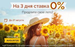 3 дня без процентов в 4slovo