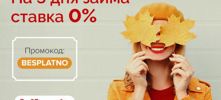 Осенние скидки в МФК «Честное слово»!