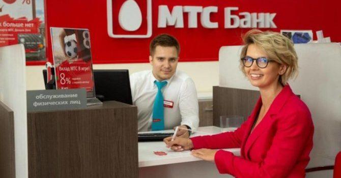Можно ли отказаться от кредита МТС Банка?